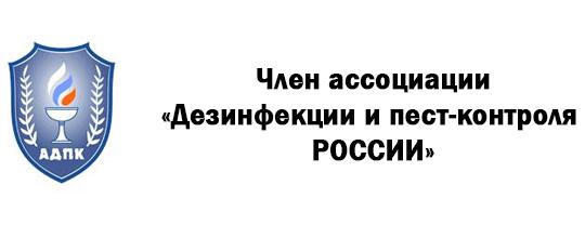 Дезинфекция и пест-контроль России