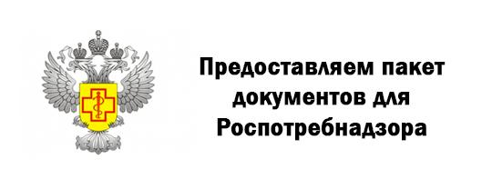 Предоставляем пакет документов для РосПотребНадзора
