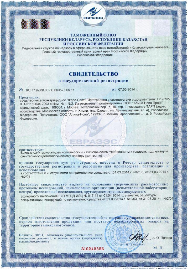 Сертификат на препараты и дезсредства